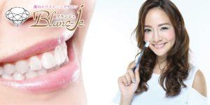 歯のセルフホワイトニングサロンBlanc-je